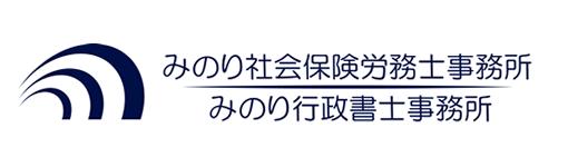 名古屋市西区の【みのり社会保険労務士事務所・みのり行政書士事務所】ロゴ